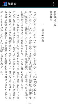 読書家 (青空文庫形式ファイルリーダー) ポスター