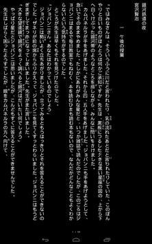 読書家 (青空文庫形式ファイルリーダー) apk スクリーンショット