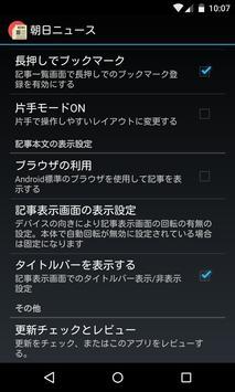 朝日新聞の記事一覧表示 screenshot 3