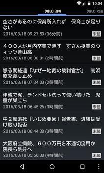朝日新聞の記事一覧表示 poster