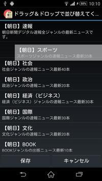 朝日新聞の記事一覧表示 screenshot 12