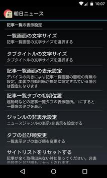 朝日新聞の記事一覧表示 screenshot 16