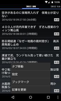 朝日新聞の記事一覧表示 screenshot 1