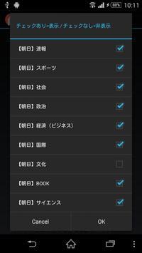 朝日新聞の記事一覧表示 screenshot 20
