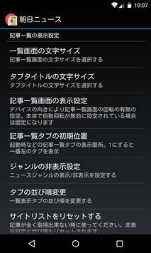 朝日新聞の記事一覧表示 screenshot 2