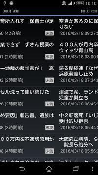 朝日新聞の記事一覧表示 screenshot 4