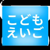 ひらがな・カタカナだけの英単語 icon