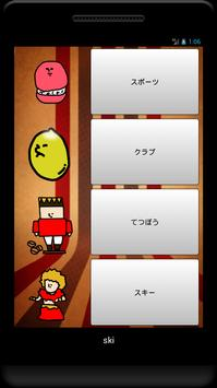 ひらがな・カタカナだけの英単語 apk screenshot