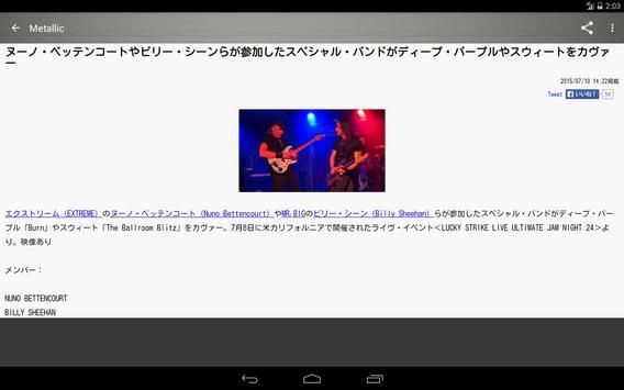 Metallic ヘヴィメタル・ハードロック情報 apk screenshot