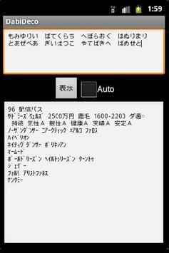 DabiDeco apk screenshot