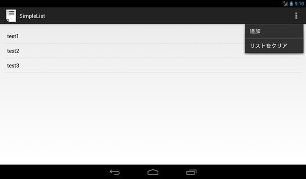 シンプルリスト screenshot 4