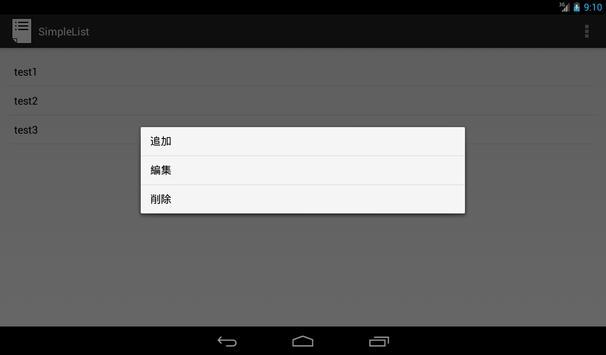 シンプルリスト screenshot 5