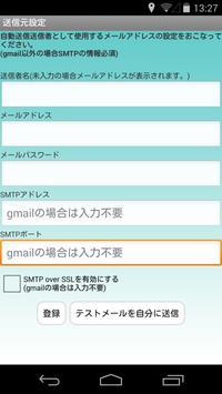 メール予約配信-AutoMail poster