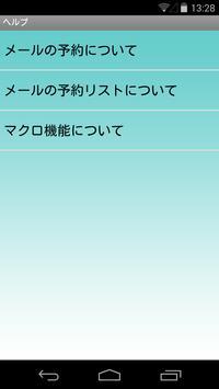 メール予約配信-AutoMail apk screenshot