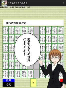 Exciting Karuta β apk screenshot