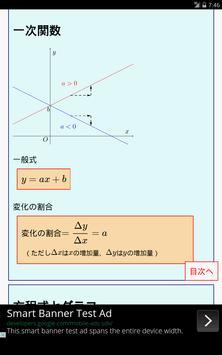中学数学公式集 Compact poster