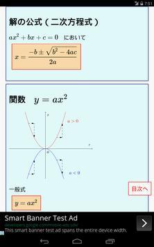 中学数学公式集 Compact apk screenshot