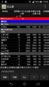 仕込発注(在庫考慮・試作版) screenshot 1