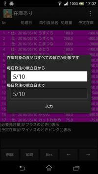 仕込発注(在庫考慮・試作版) screenshot 2
