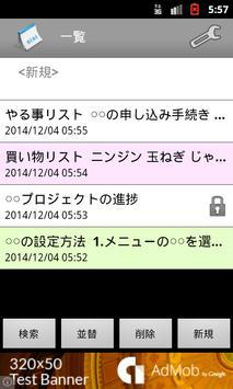 メモ帳 poster