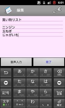 メモ帳 apk screenshot