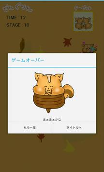 どんぐりん screenshot 2