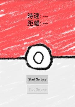 孵化 サポートアプリ 常駐 GPS poster