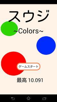 スウジ~Colors~(記憶力トレーニング、脳トレ) poster