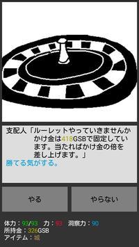 わらしべ~終わらぬ道~ apk screenshot