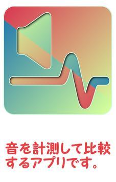 音解析ツール poster