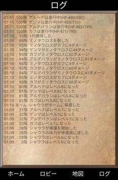 Left【放置型RPG】 apk screenshot
