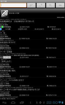 青空司書 apk スクリーンショット