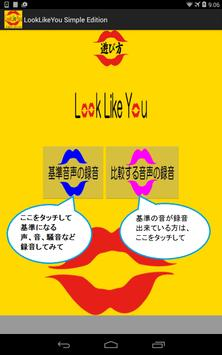 LookLikeYou SE版 - 音比較-音類似測定 poster