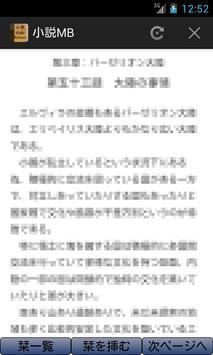 小説マルチブラウザ poster