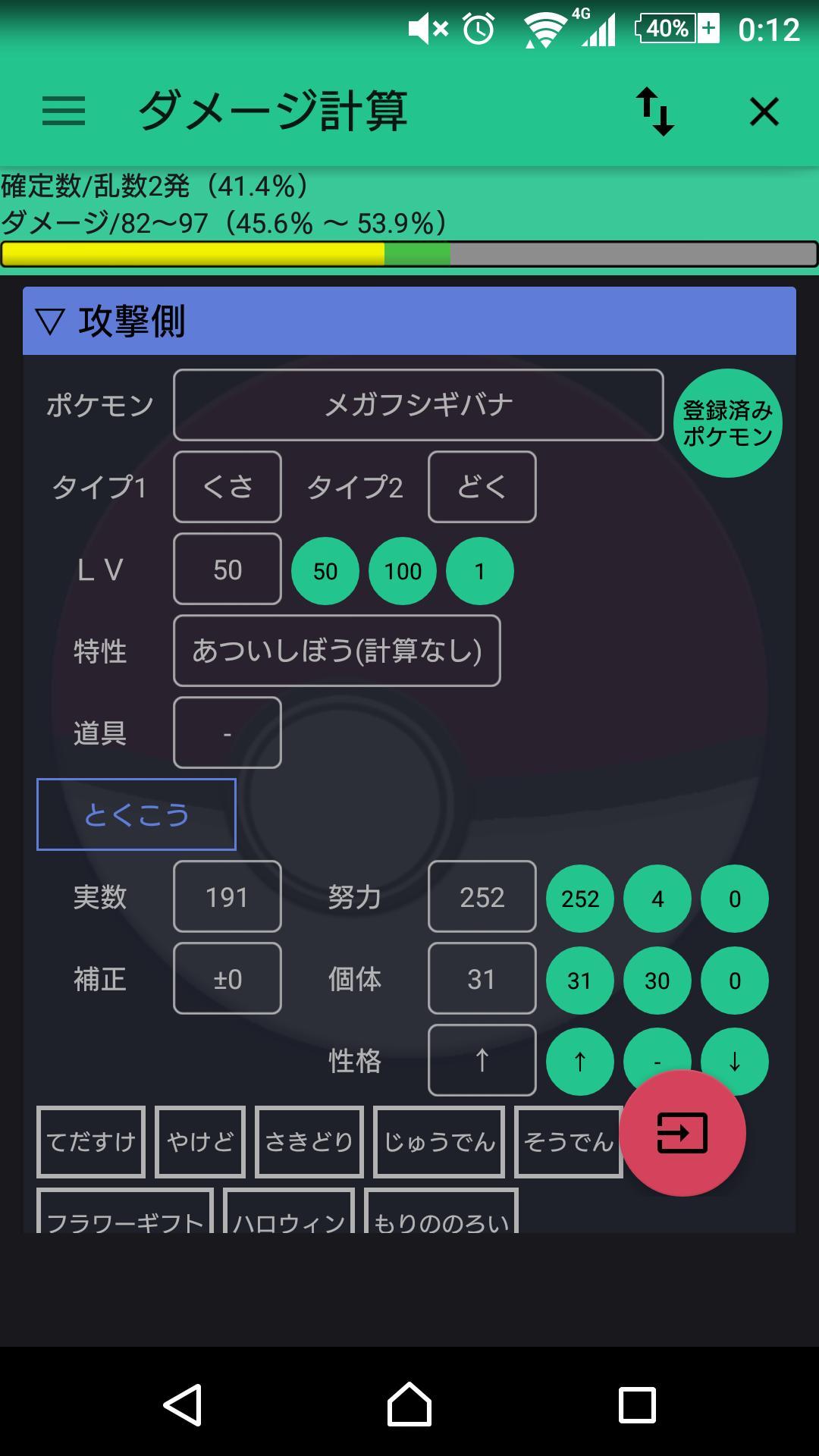 値 ポケモン カリ キュレーター 個体