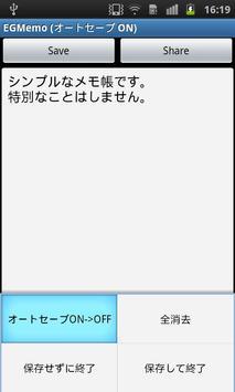 EGMemo apk screenshot