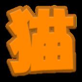 ねこねこぱーんち(猫カメラ) icon