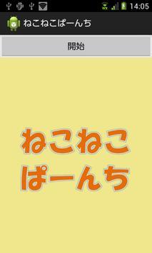ねこねこぱーんち(猫カメラ) poster