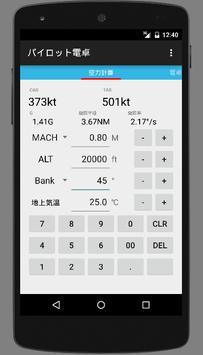パイロット電卓 screenshot 1