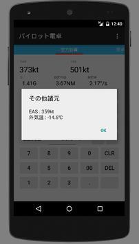 パイロット電卓 apk screenshot