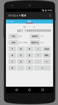 パイロット電卓 screenshot 3