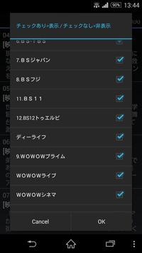 テレビ番組表から映画を検索 apk screenshot
