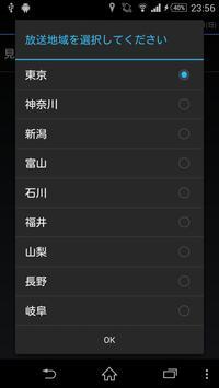 テレビ番組表からアニメを検索 poster