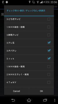 テレビ番組表からアニメを検索 apk screenshot