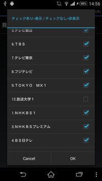テレビ番組表から海外ドラマを検索 apk screenshot