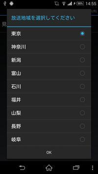 テレビ番組表から海外ドラマを検索 poster