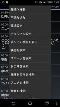 直列テレビ番組表 apk screenshot