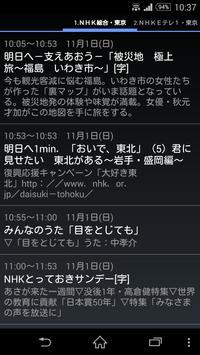 簡易テレビ番組表: テレビ番組表Lite poster