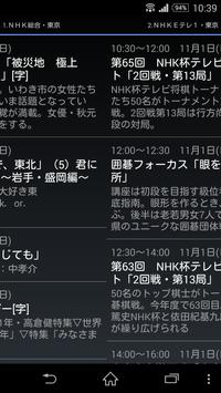 簡易テレビ番組表: テレビ番組表Lite apk screenshot