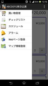 物販のおとも(フリー版) apk screenshot